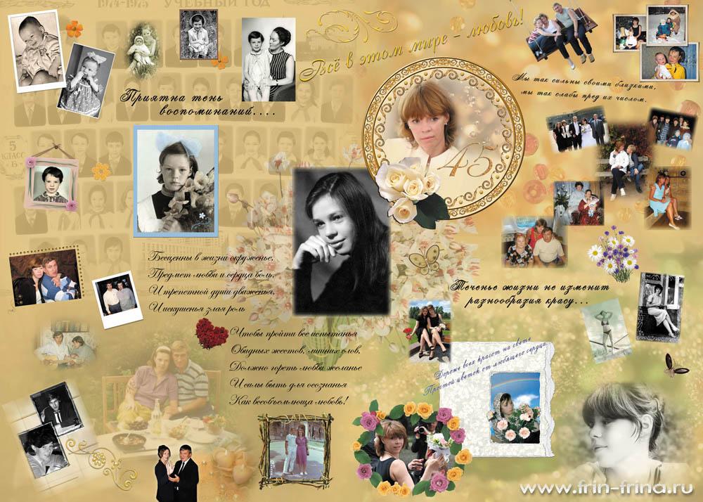 Плакаты к юбилею 50 лет женщине своими руками фото