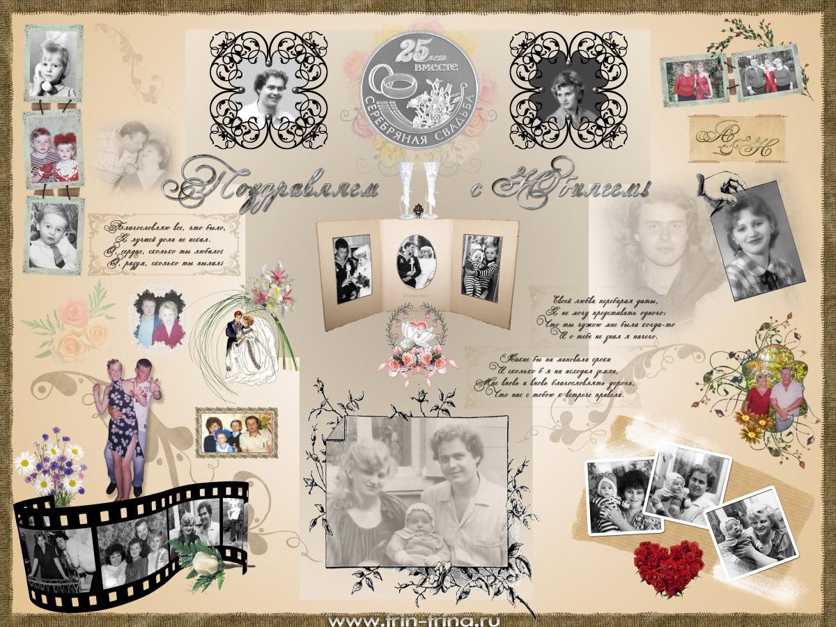 Плакат из фотографий своими руками на свадьбу