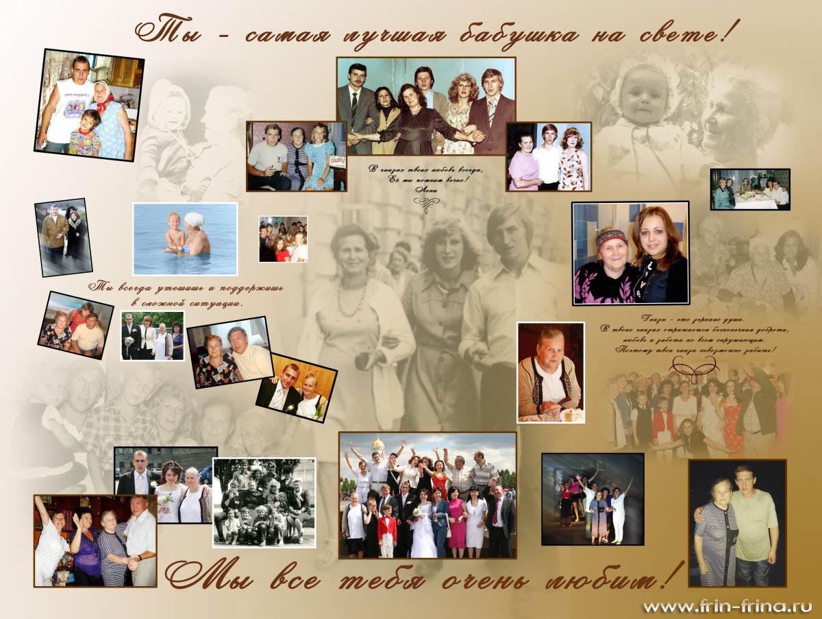 Коллаж из фотографий на день рождения маме своими руками